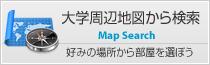 大学周辺地図から検索